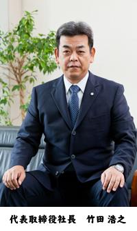 代表取締役社長 竹田 浩之